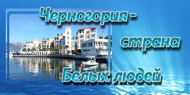 Черногория — страна Белых людей