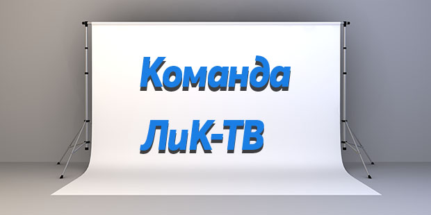 Команда ЛиК-ТВ