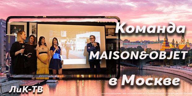 Команда Maison&Objet в Москве