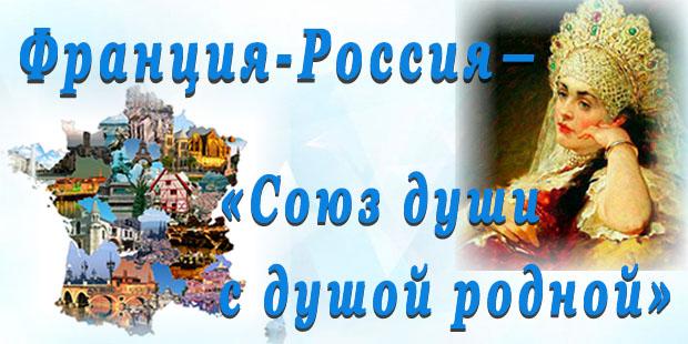 Россия-Франция ― «Союз души с душой родной»