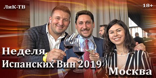 Неделя Испанских Вин 2019 Москва
