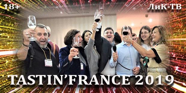 Салон французских вин и спиртных напитков ― TASTIN'FRANCE 2019