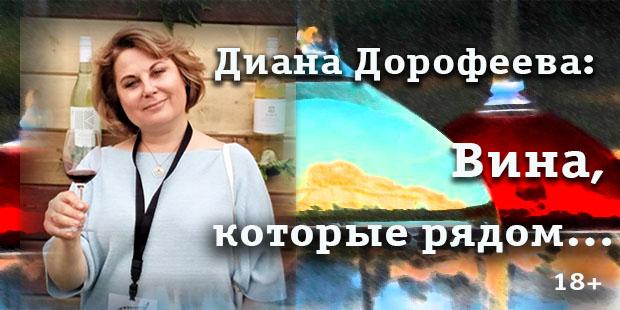 Диана Дорофеева: Вина, которые рядом…