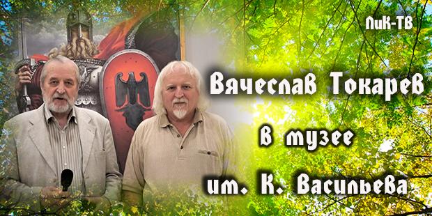 Вячеслав Токарев. Лабиринты
