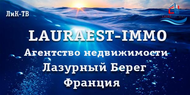 LauraEst-Immo ― агентство недвижимости на Лазурном Берегу Франции