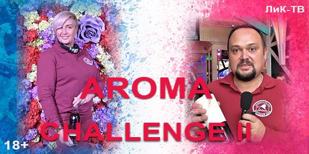 Фестиваль Aroma Challenge II