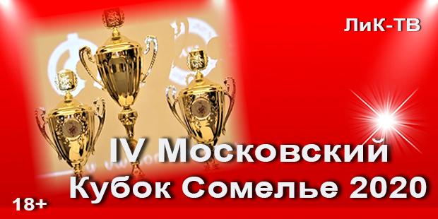 IV Московский Кубок Сомелье ― 2020