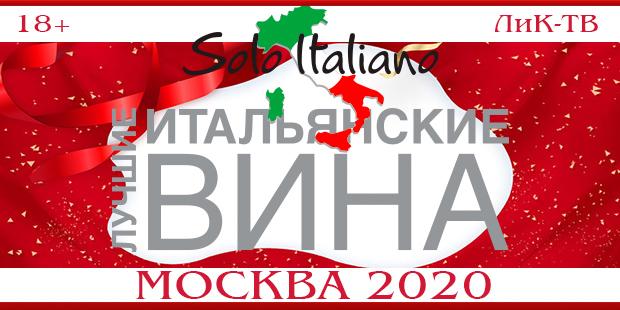 Solo Italiano – «Лучшие итальянские вина». Москва 2020