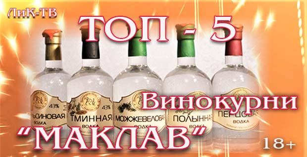 Топ – 5 Винокурни «Маклав» по версии ЛиК-ТВ