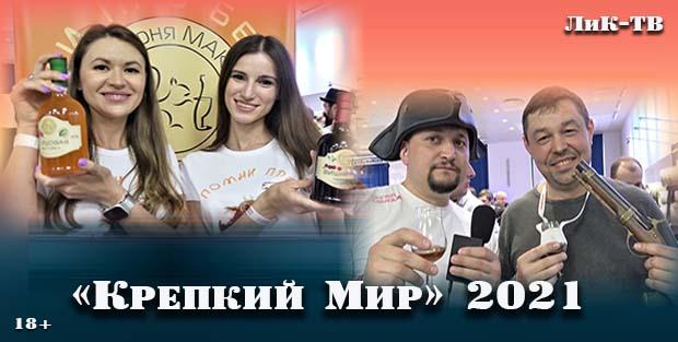 IX Международный Фестиваль Алкогольных Напитков «Крепкий Мир» 2021
