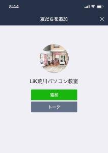 LiKパソコン教室LINE友達登録画面