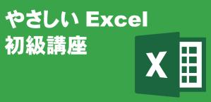 やさしいExcel初級講座 LiK荒川パソコン教室
