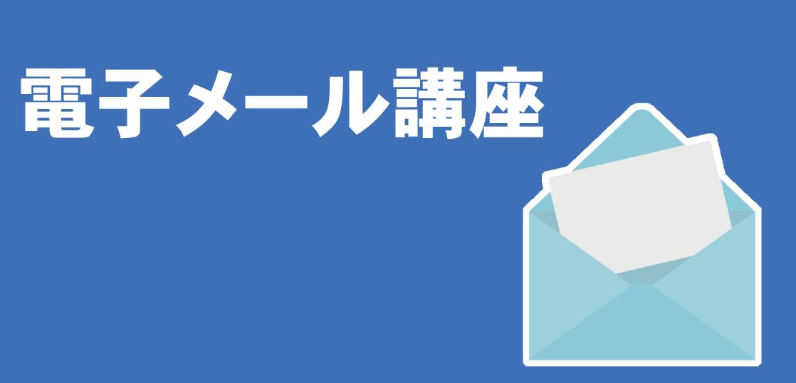 電子メール講座 LiK荒川パソコン教室