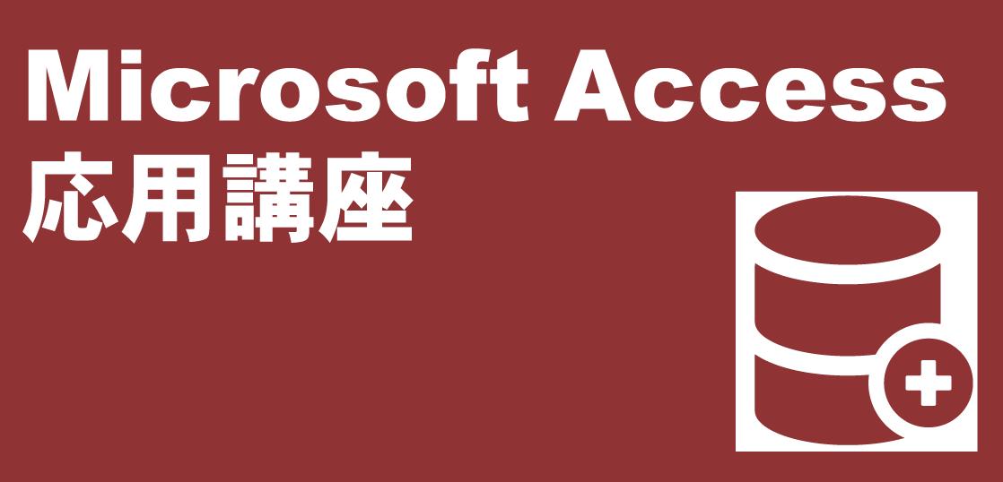Access応用