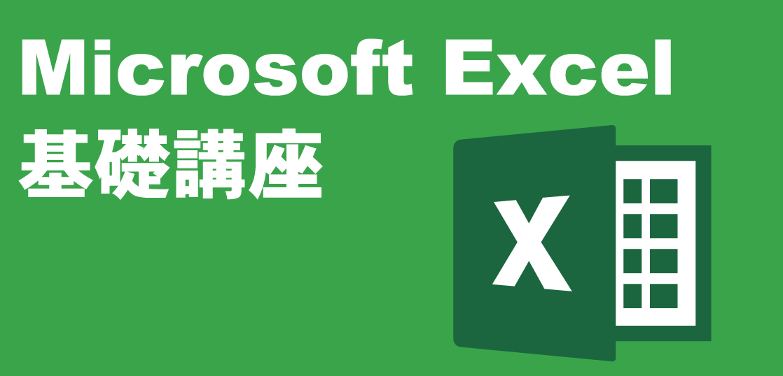 MicrosoftExcel基礎講座 LiK荒川パソコン教室