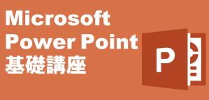 MicrosoftPowerPoint基礎講座 LiK荒川パソコン教室