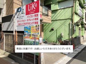 LiKパソコン教室尾久駅から教室のアクセス11