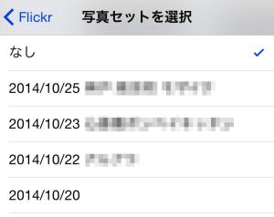 iPhoneの写真をFlickrにアップロードする方法 カメラロールから簡単に可能