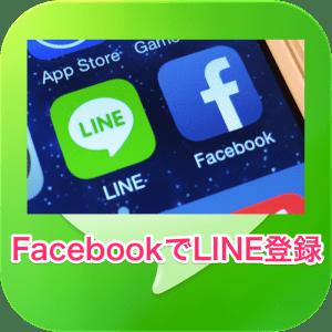 【LINE登録】電話番号不要! LINEをFacebookアカウントで登録する方法