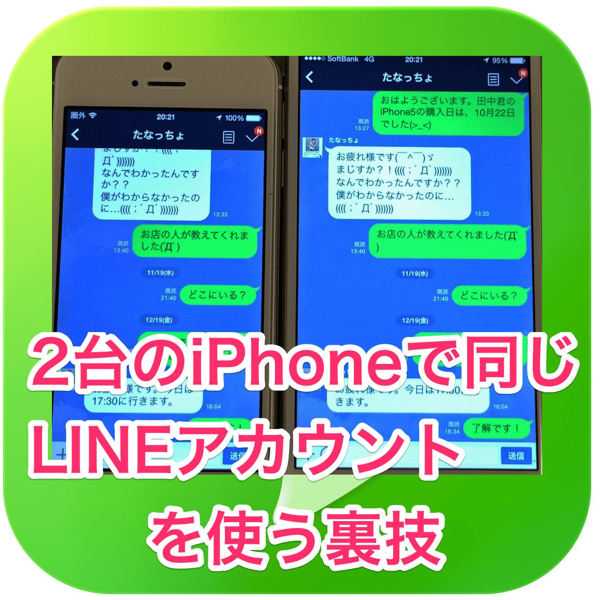【LINE共有】2台のiPhoneで同じLINEアカウントを使う裏技