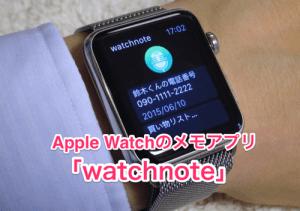 Apple Watchでメモが取れて確認できるアプリ『watchnote』