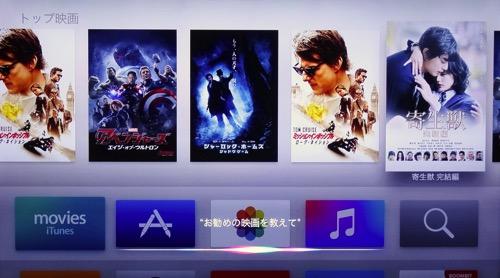 Apple TV 4gen setup10