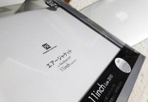 【レビュー】まさにエアー!MacBook Air用クリアケース「パワーサポート エアージャケットセット」を購入しました!