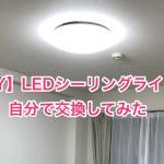 【DIY】LEDシーリングライトに自分で交換してみた!