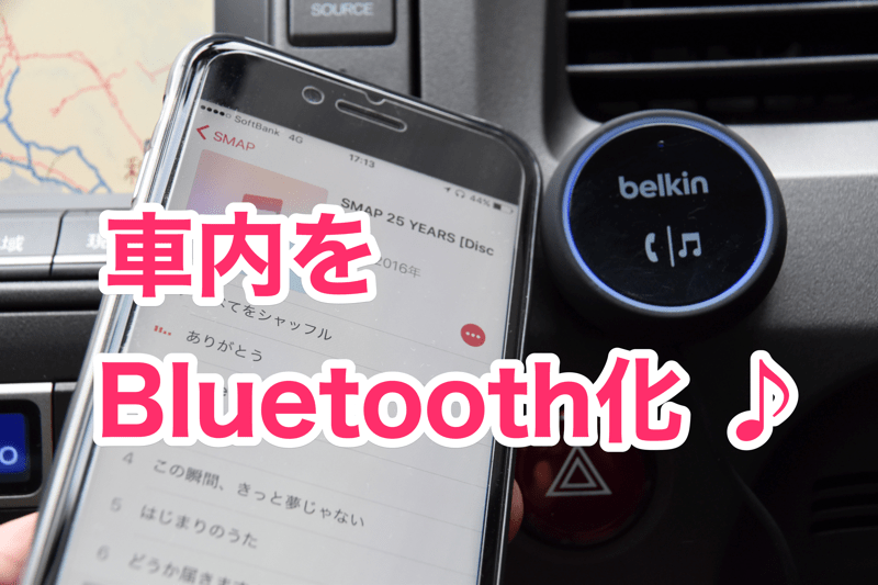 Navi aux bluetooth1