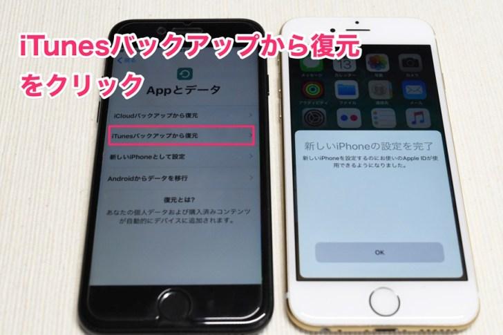 Iphone restore10