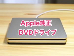Macに合う外付DVDドライブは純正しかない!Apple USB SuperDriveをレビュー