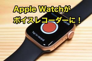 Apple Watchがボイスレコーダーに!音声録音できる無料アプリ「Aurora Recorder」が最強!