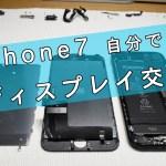 iPhone7のディスプレイを自分で交換する方法