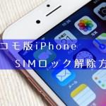 ドコモ版iPhoneを自分でSIMロック解除する方法
