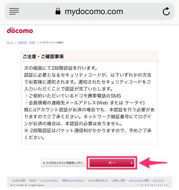 Docomo unlock 5