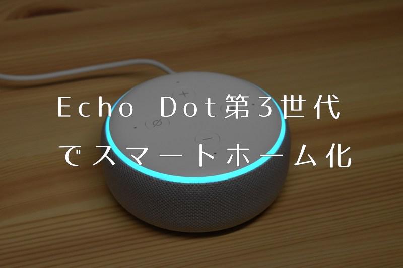 Echo dot revue 2b