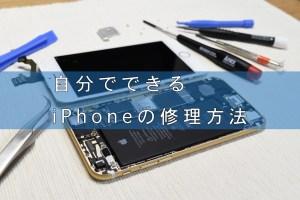 自分でできるiPhoneの修理方法 〜iPhone X,8,7,6s,6,SE,5s,5,3GS,3G対応