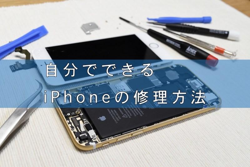 Iphone repair myself0 6