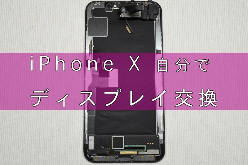 Iphone x display exchange 0