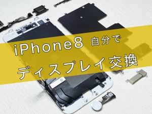 iPhone8のディスプレイを自分で交換する方法