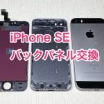 iPhone SE(初代)のバックパネルを自分で交換する方法