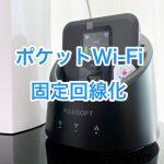 ポケットWi-Fi(FS040W)を固定回線代わりにして家庭内LANを作ってみた!
