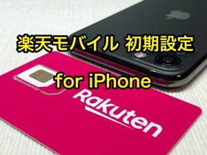 楽天モバイルをiPhoneで使うための初期設定