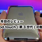 12年目のレビュー iPod touch (第3世代) の魅力
