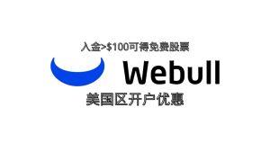 webull美国区开户优惠