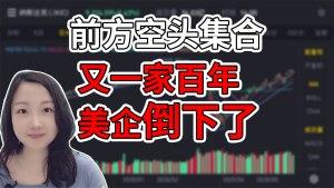 美股破产潮来临