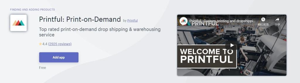printful module shopify