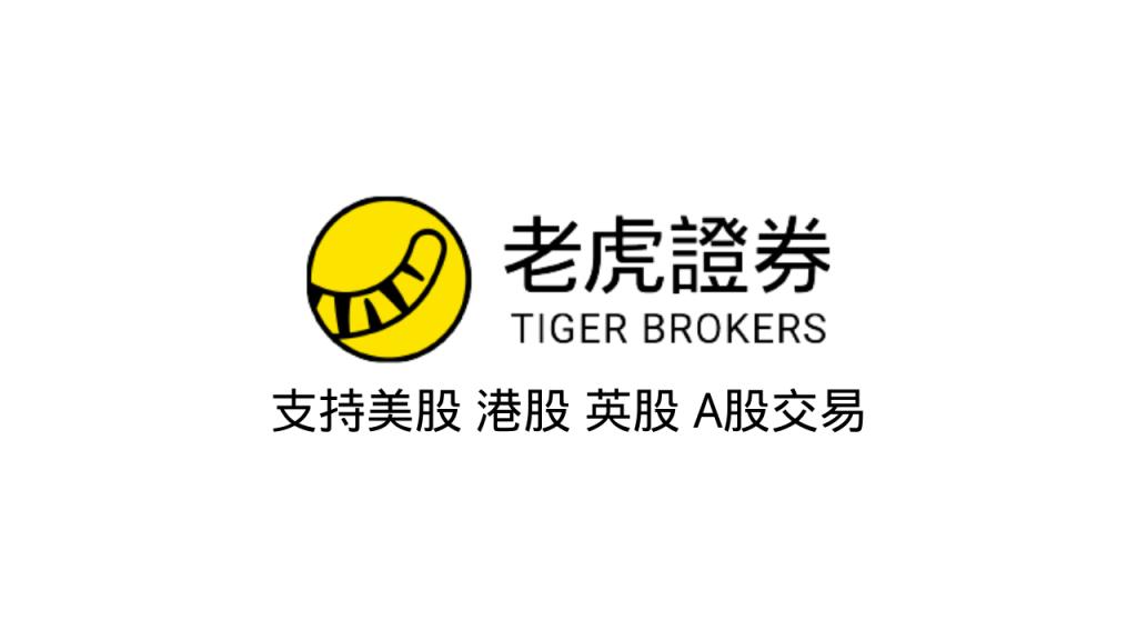 老虎证券 Tiger Brokers 介绍