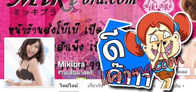 ลูกค้าเรา น้องโบว์ MikiBra