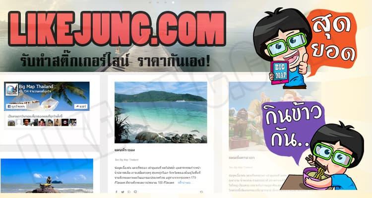ลูกค้าเรา Bigmap thailand